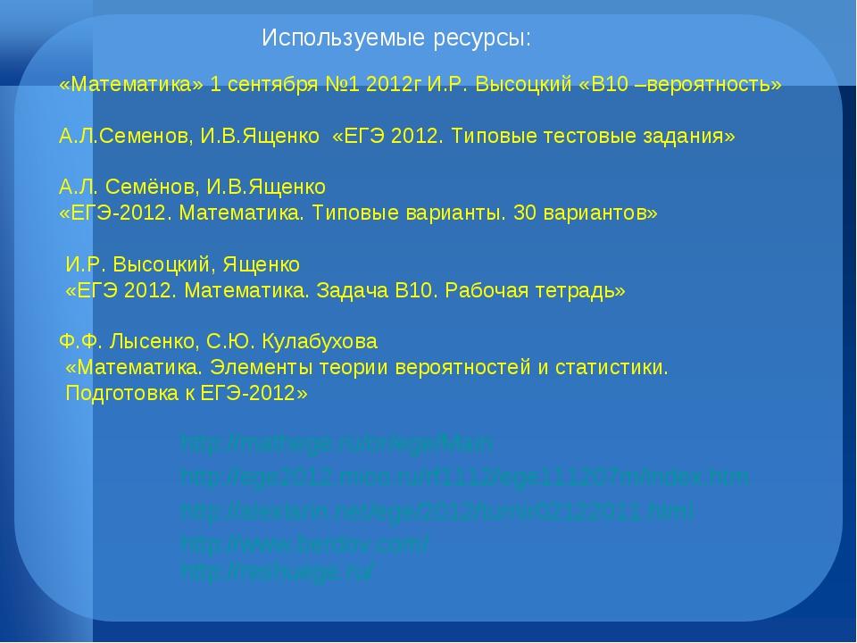 «Математика» 1 сентября №1 2012г И.Р. Высоцкий «В10 –вероятность» А.Л.Семенов...