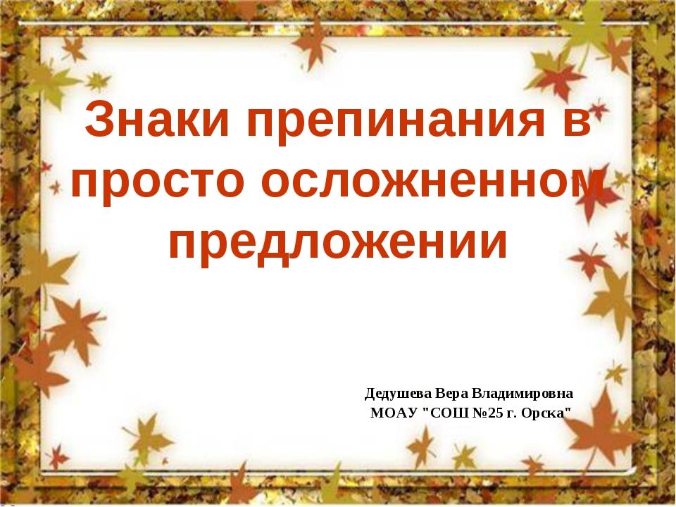 Знаки препинания в просто осложненном предложении Дедушева Вера Владимировна...