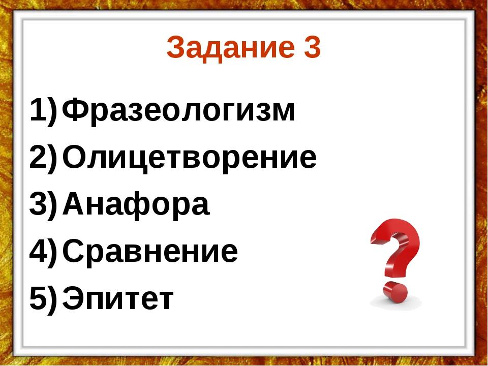 Задание 3 Фразеологизм Олицетворение Анафора Сравнение Эпитет