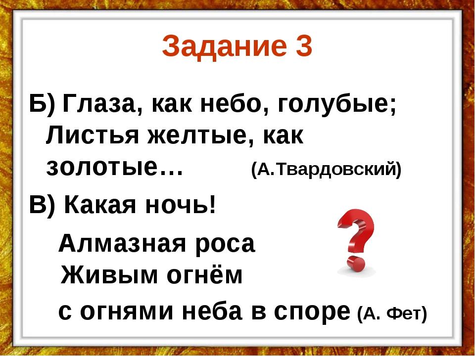 Задание 3 Б) Глаза, как небо, голубые; Листья желтые, как золотые… (А.Твардов...