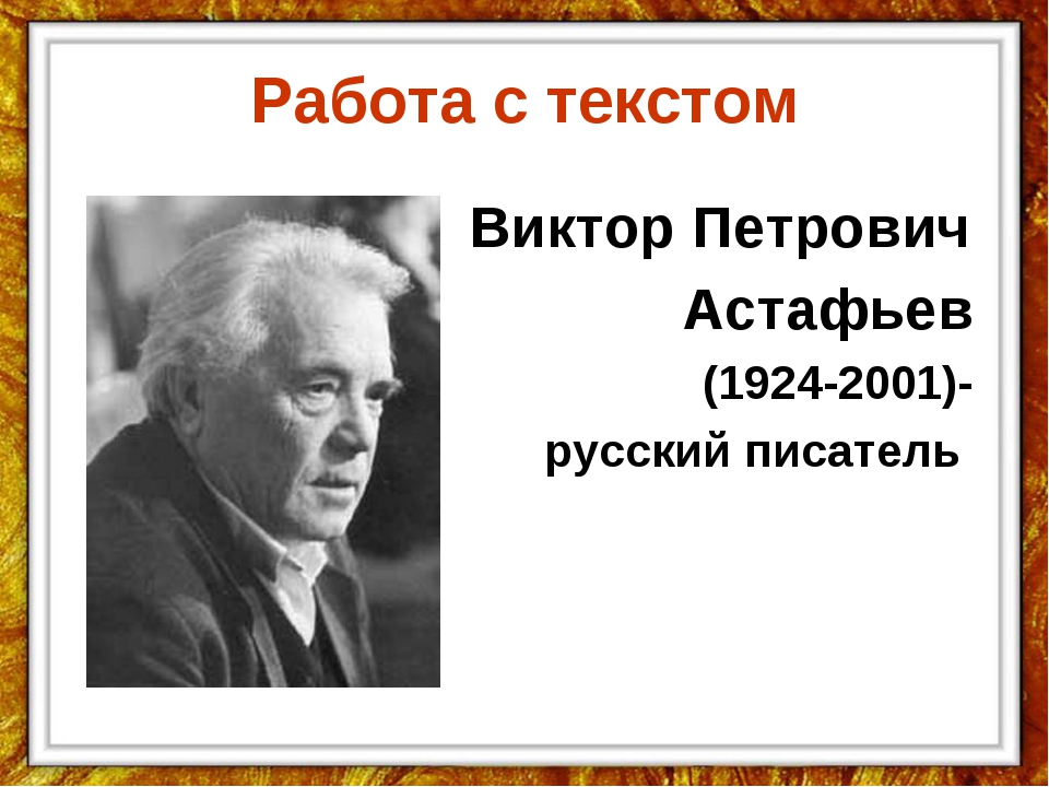 Работа с текстом Виктор Петрович Астафьев (1924-2001)- русский писатель