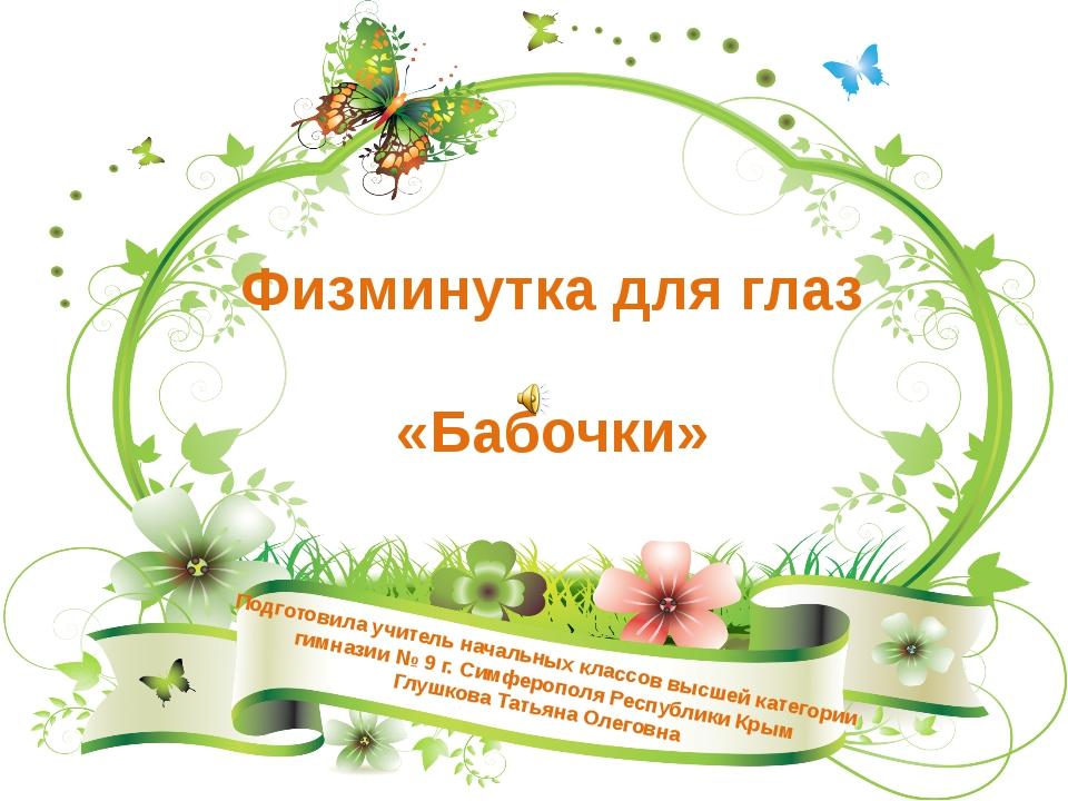 Физминутка для глаз «Бабочки» Подготовила учитель начальных классов высшей ка...