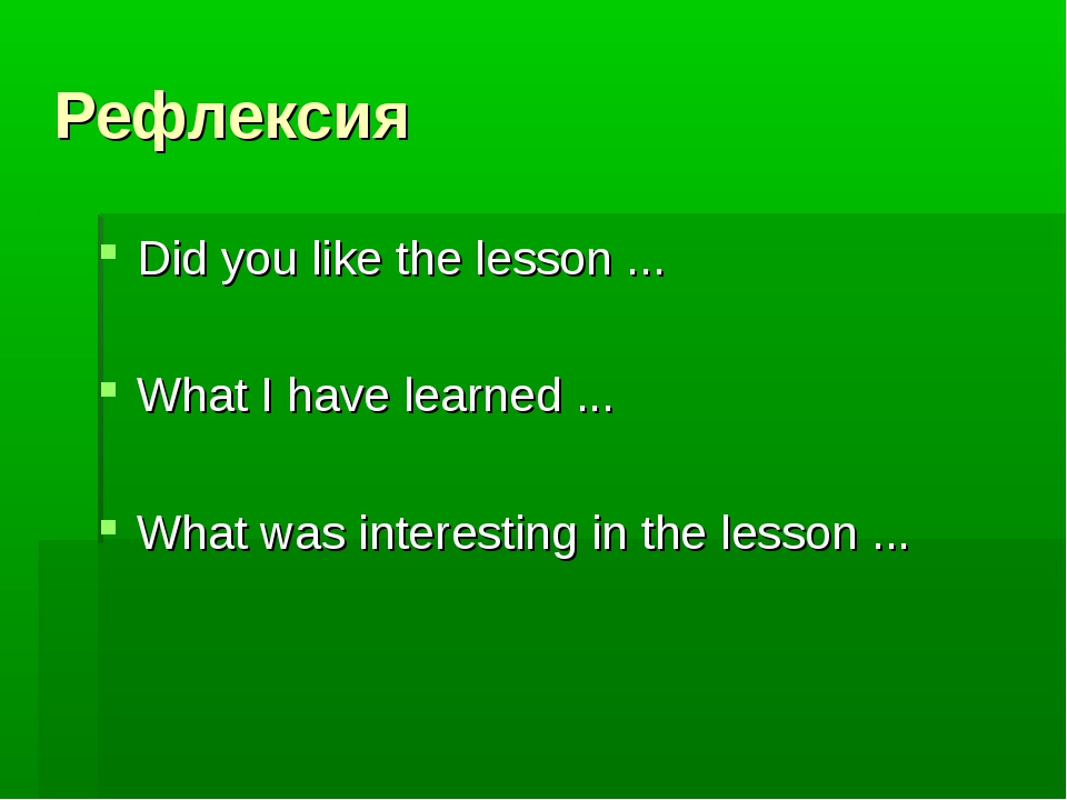 Рефлексия Did you like the lesson ... What I have learned ... What was intere...
