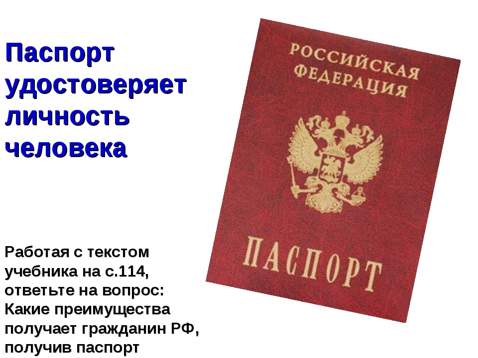 Паспорт удостоверяет личность человека Работая с текстом учебника на с.114, о...