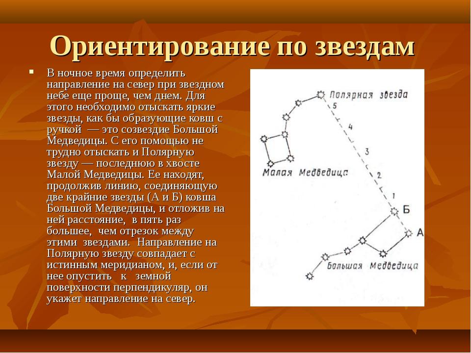 Ориентирование по звездам В ночное время определить направление на север при...