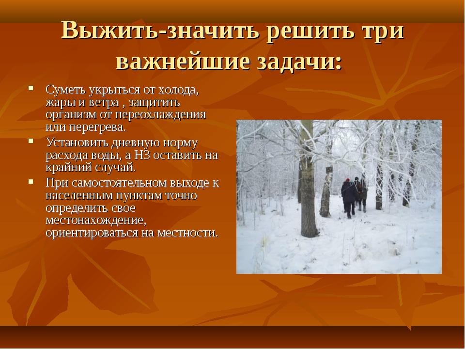 Выжить-значить решить три важнейшие задачи: Суметь укрыться от холода, жары и...