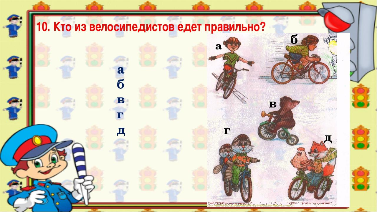 10. Кто из велосипедистов едет правильно? а б в г д а б в г д