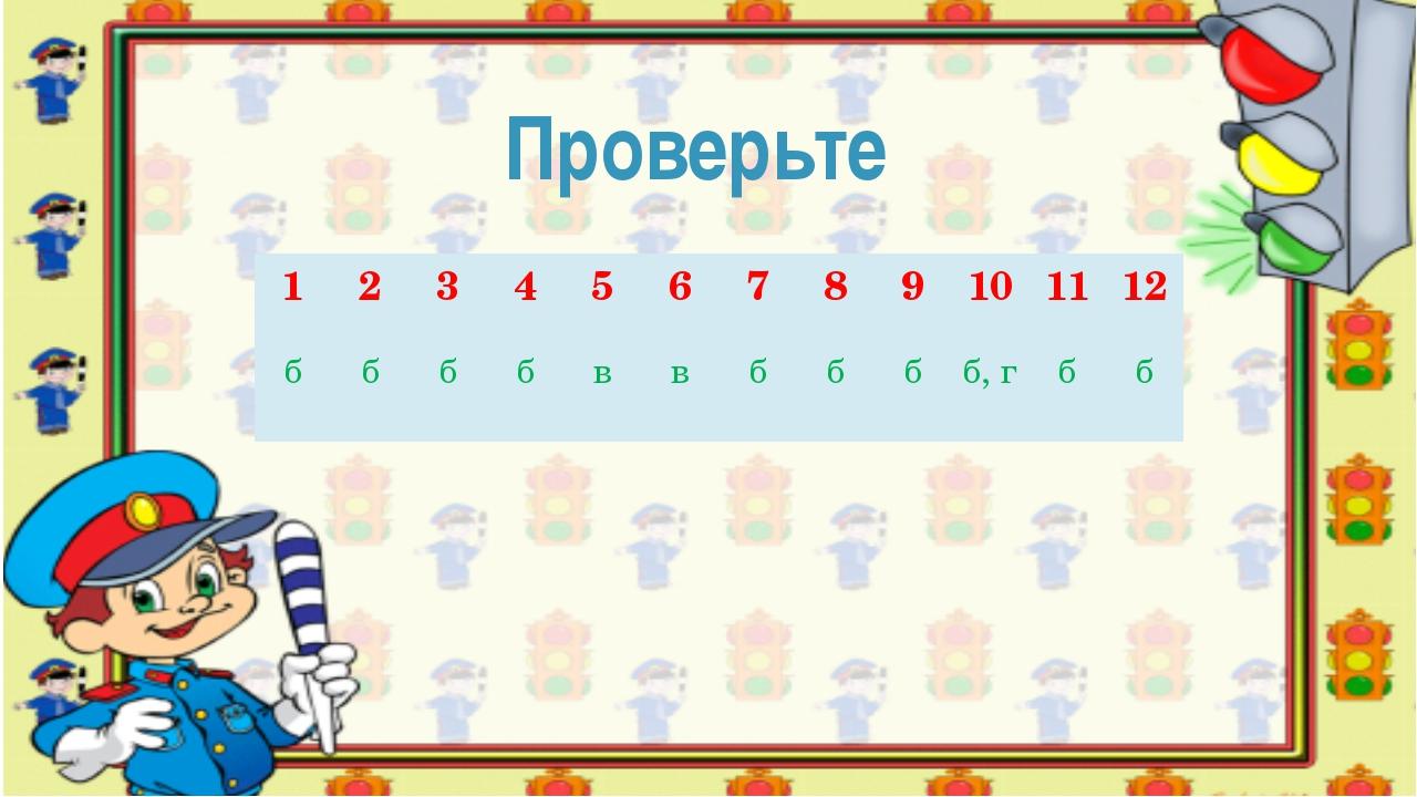 Проверьте 1 2 3 4 5 6 7 8 9 10 11 12 б б б б в в б б б б, г б б
