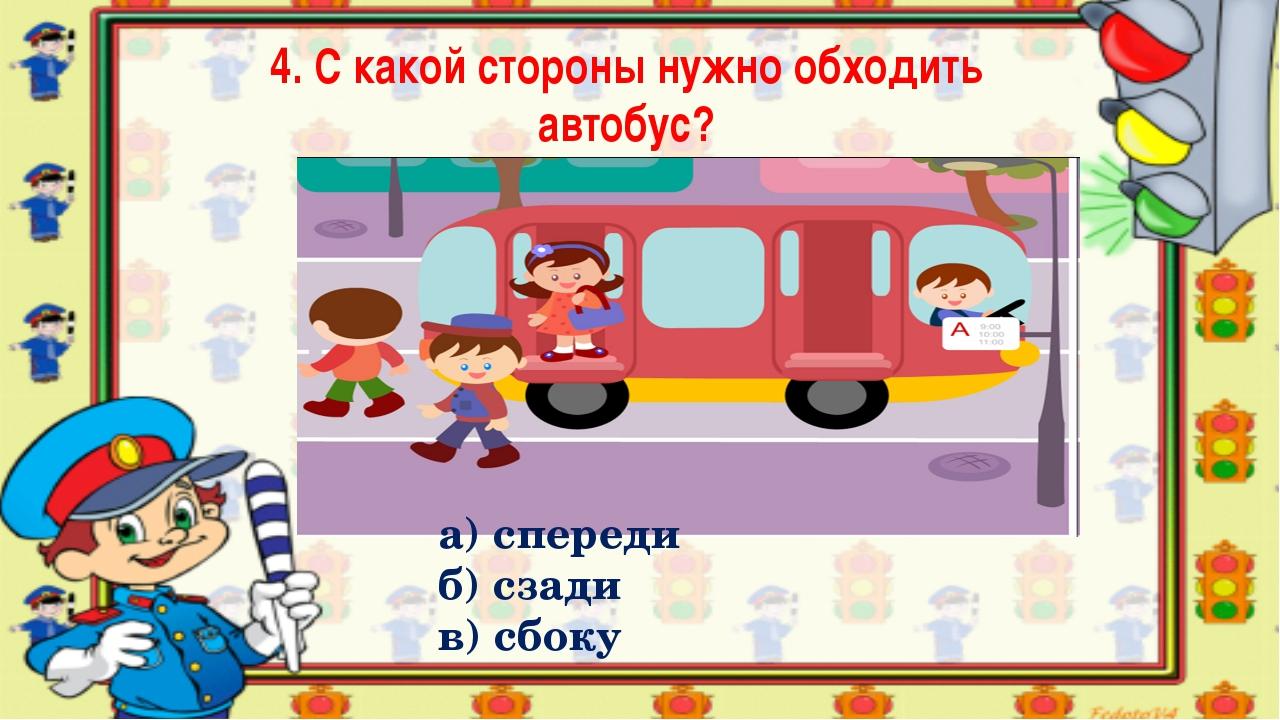 4. С какой стороны нужно обходить автобус? а) спереди б) сзади в) сбоку