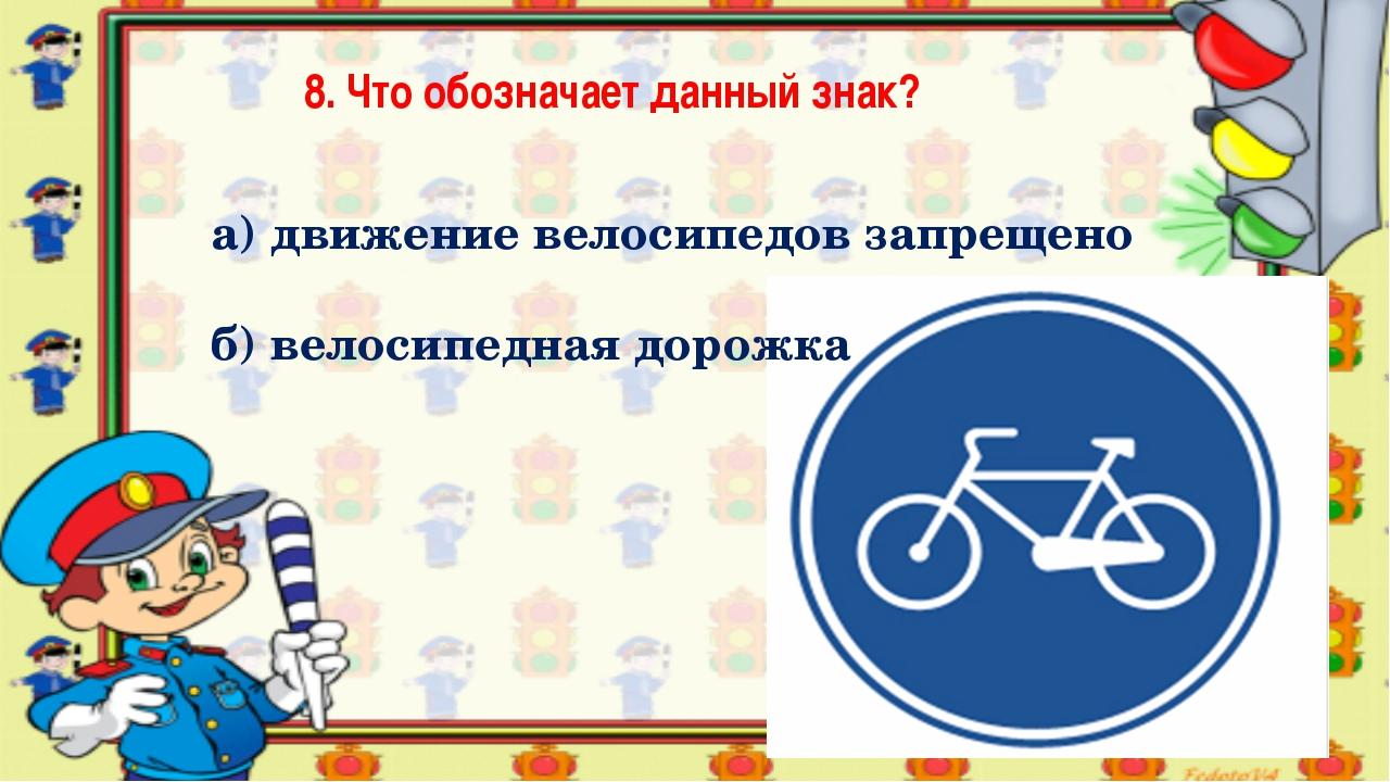8. Что обозначает данный знак? а) движение велосипедов запрещено б) велосипед...