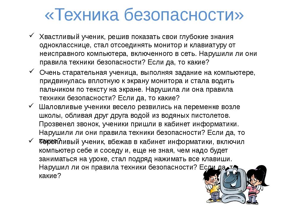КОМПЬЮТЕР «Ребусы»