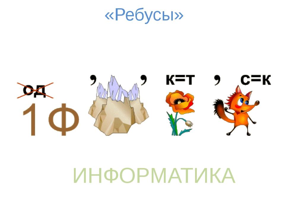 ОБРАБОТКА «Ребусы»