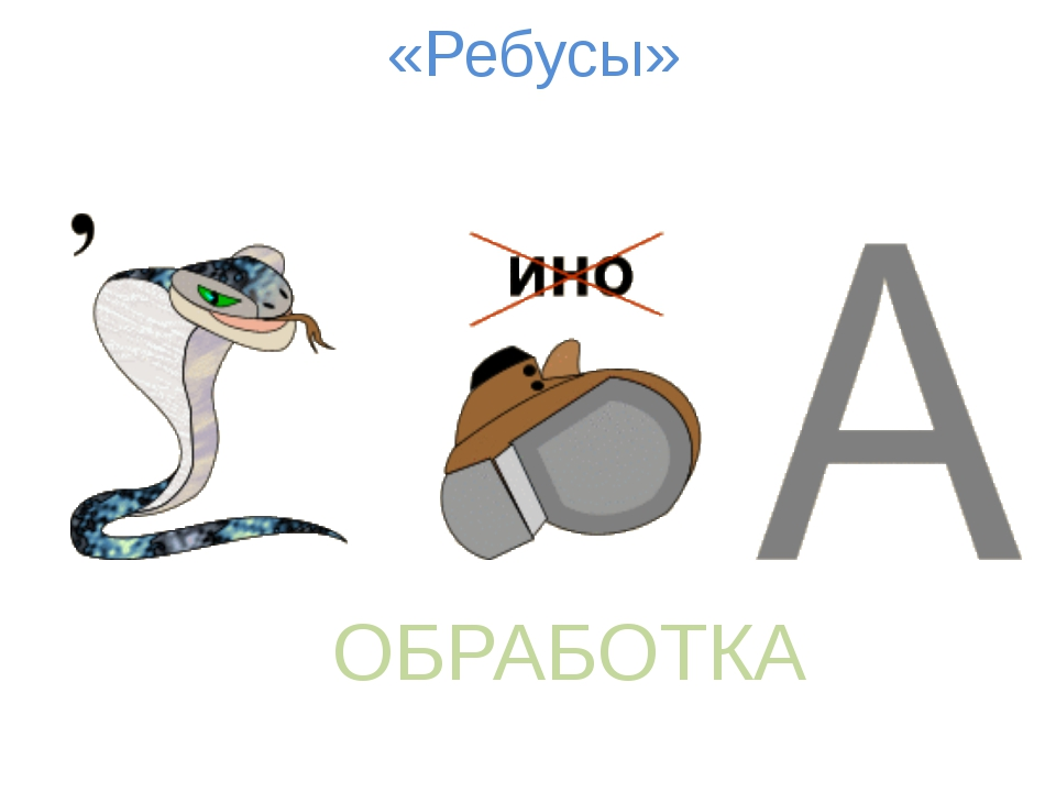 ПРОЦЕССОР «Ребусы»