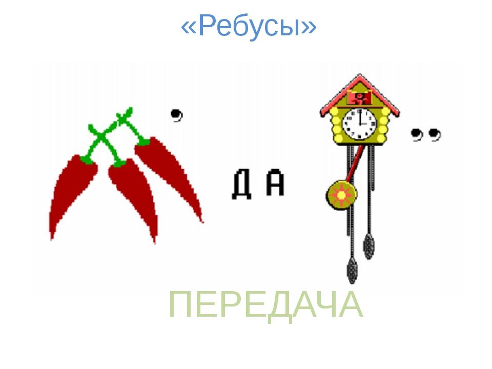 КУРСОР «Ребусы»