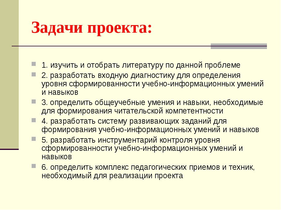 Задачи проекта: 1. изучить и отобрать литературу по данной проблеме 2. разраб...