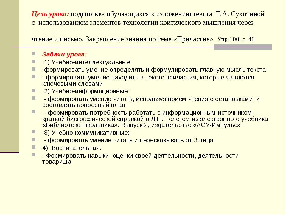 Цель урока: подготовка обучающихся к изложению текста Т.А. Сухотиной с исполь...