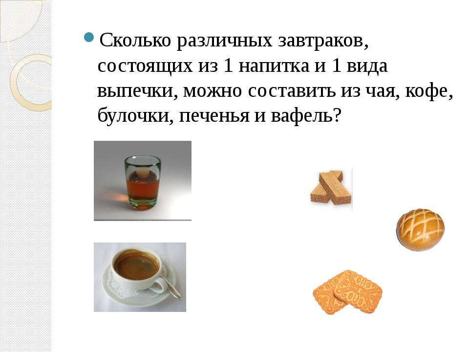 Сколько различных завтраков, состоящих из 1 напитка и 1 вида выпечки, можно с...
