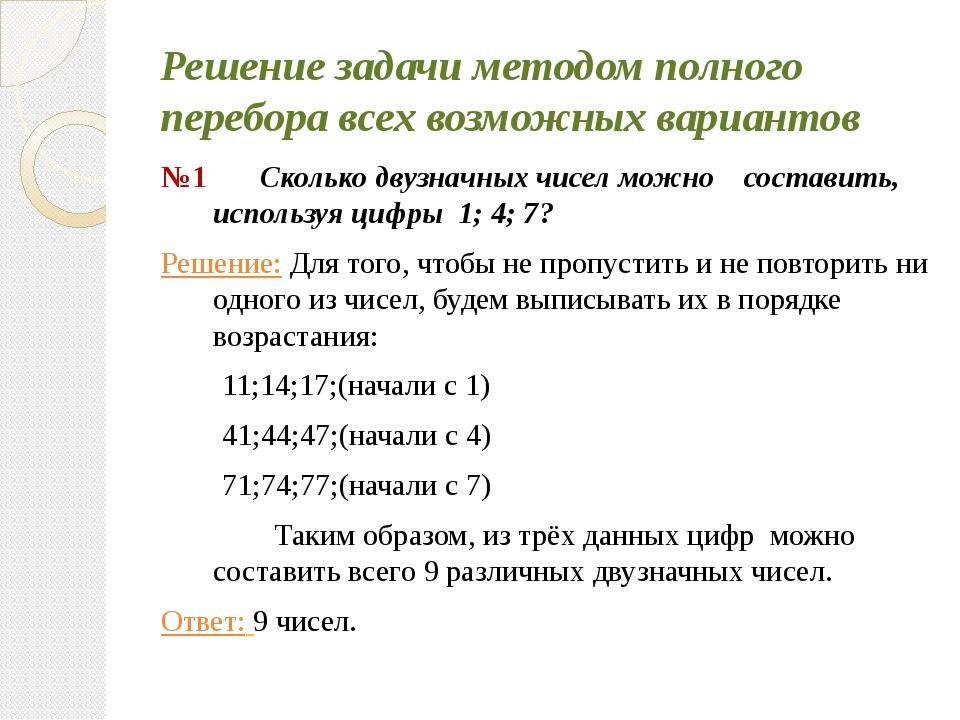 Решение задачи методом полного перебора всех возможных вариантов №1 Сколько д...
