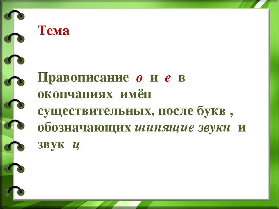 Правописание о и е в окончаниях имён существительных, после букв , обозначаю...