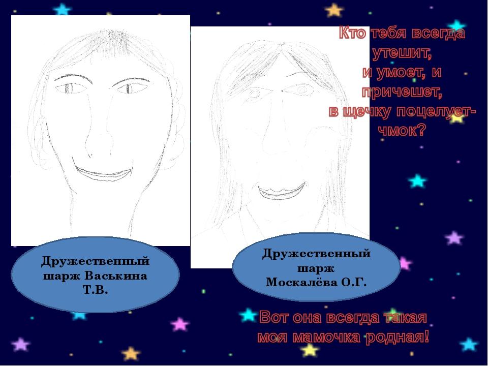 Дружественный шарж Васькина Т.В. Дружественный шарж Москалёва О.Г.