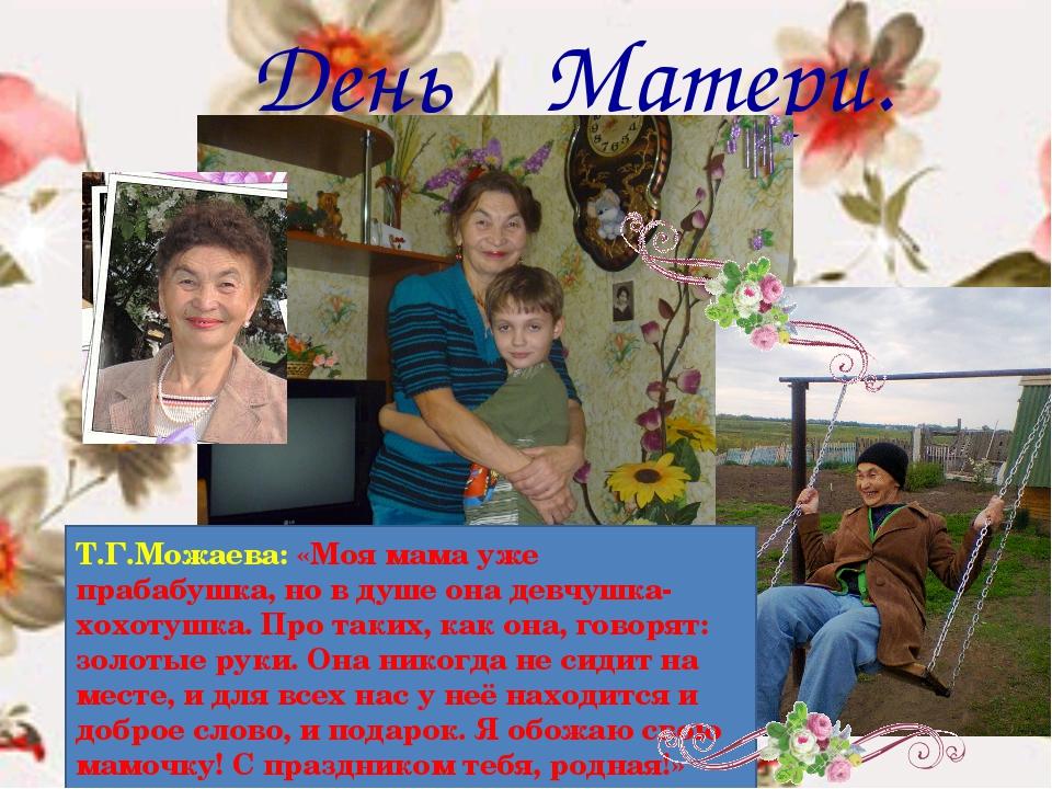 День Матери. Т.Г.Можаева: «Моя мама уже прабабушка, но в душе она девчушка-хо...