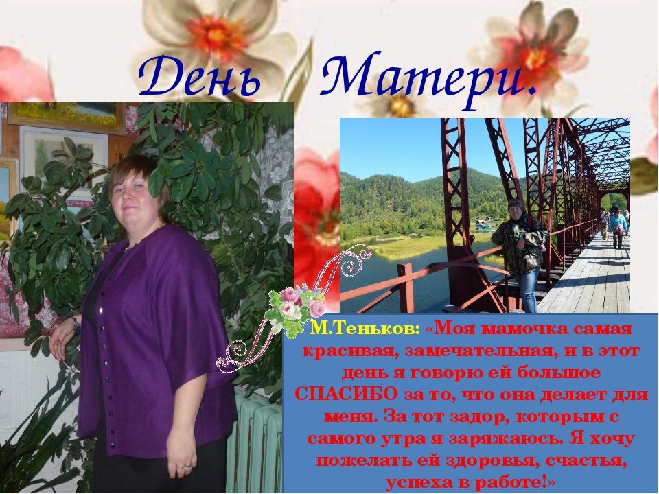 День Матери. М.Теньков: «Моя мамочка самая красивая, замечательная, и в этот...