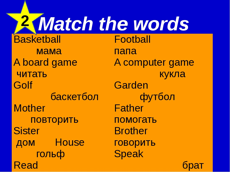 2 Match the words Basketball        мама A board game читать Golf            ...