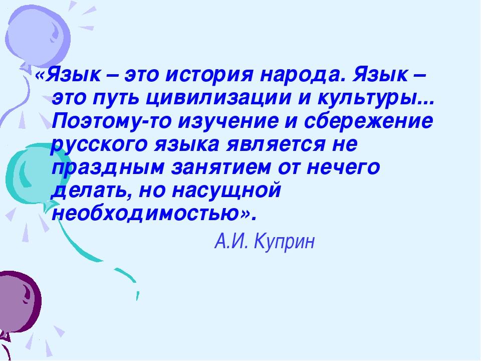«Язык – это история народа. Язык – это путь цивилизации и культуры... Поэтом...