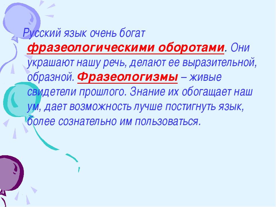 Русский язык очень богат фразеологическими оборотами. Они украшают нашу речь...