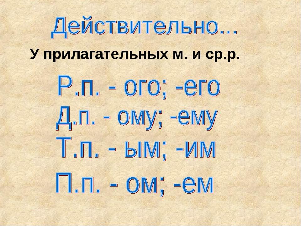 У прилагательных м. и ср.р.