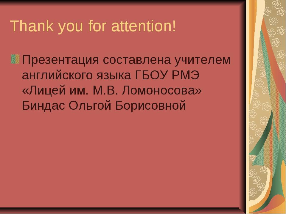 Thank you for attention! Презентация составлена учителем английского языка ГБ...