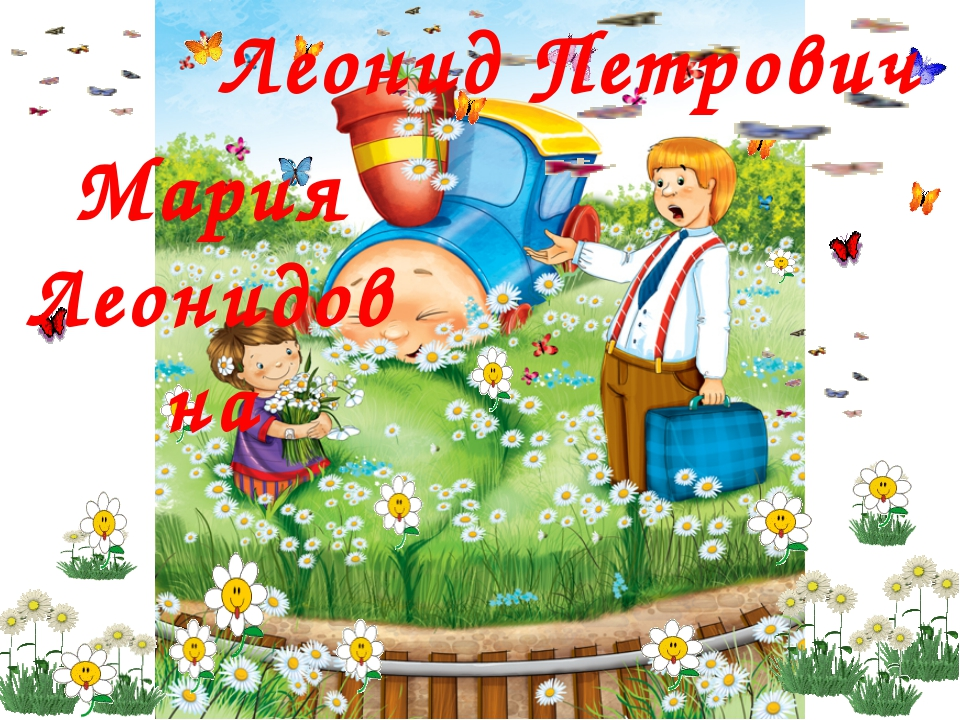 Мария Леонидовна Леонид Петрович