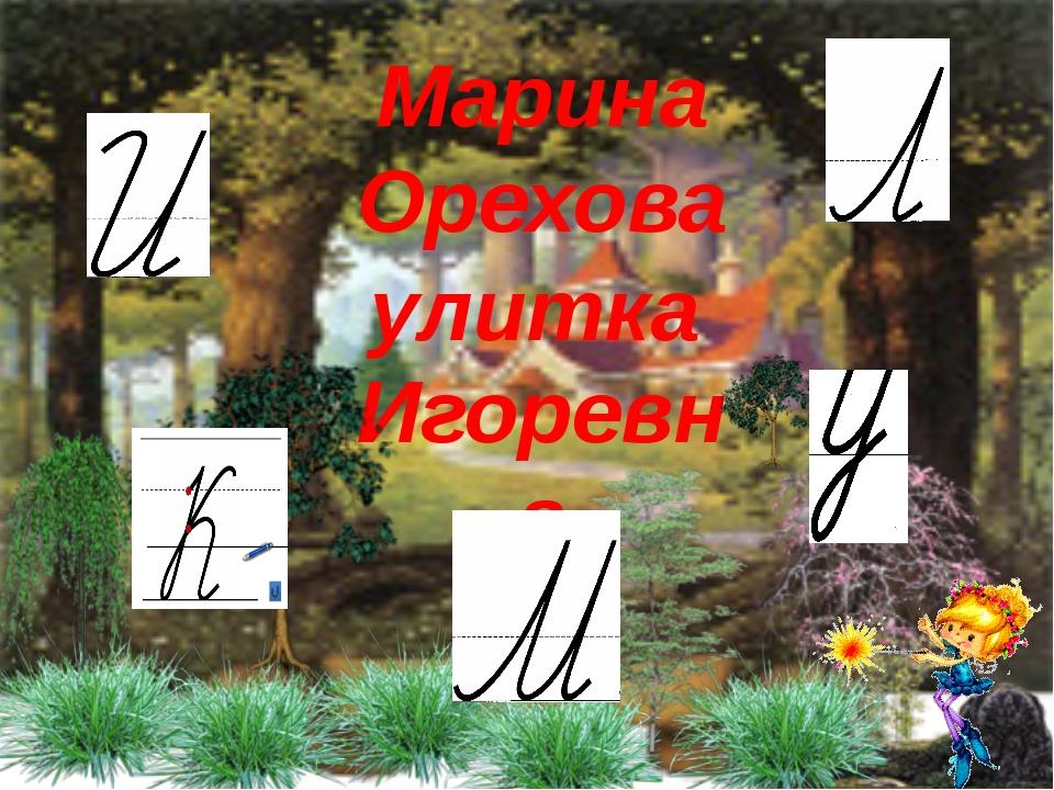Марина Орехова Игоревна улитка