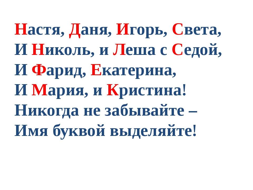 Настя, Даня, Игорь, Света, И Николь, и Леша с Седой, И Фарид, Екатерина, И М...
