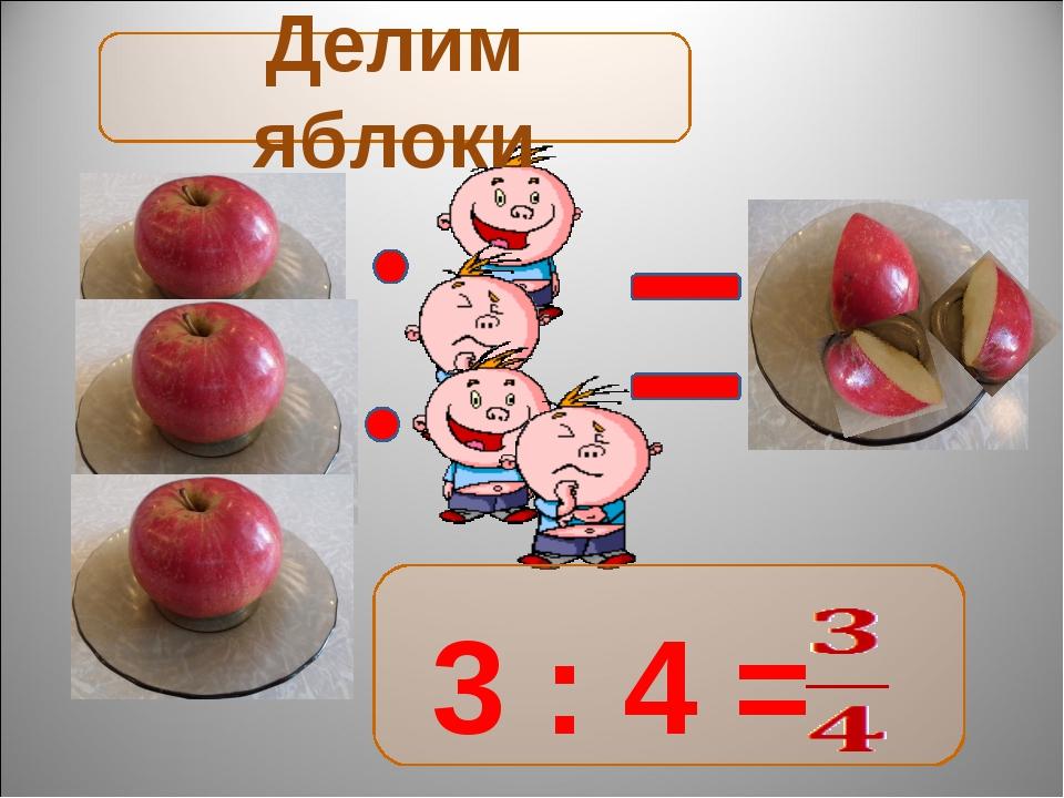 Делим яблоки 3 : 4 =