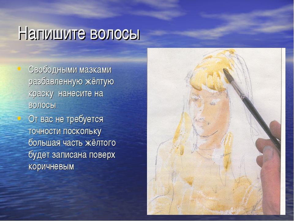 Напишите волосы Свободными мазками разбавленную жёлтую краску нанесите на вол...