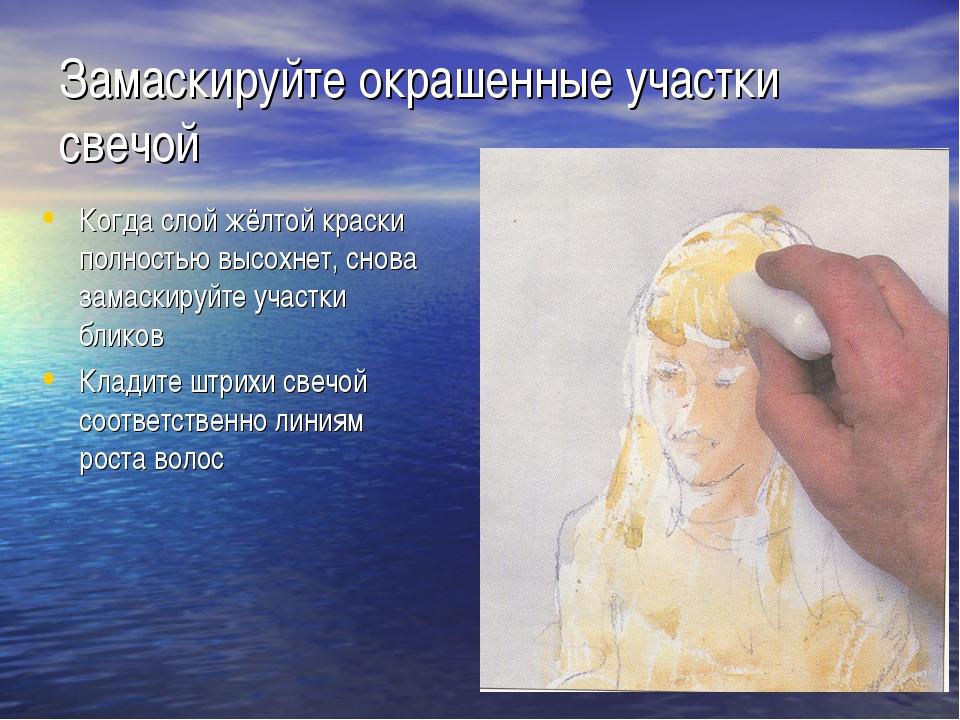Замаскируйте окрашенные участки свечой Когда слой жёлтой краски полностью выс...