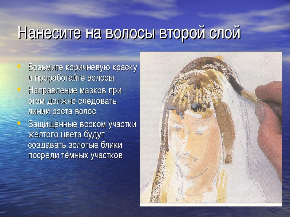 Нанесите на волосы второй слой Возьмите коричневую краску и проработайте воло...