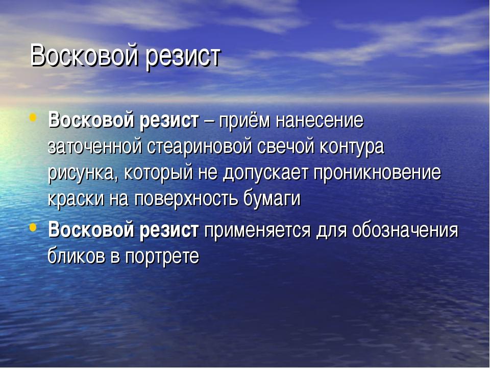 Восковой резист Восковой резист – приём нанесение заточенной стеариновой свеч...