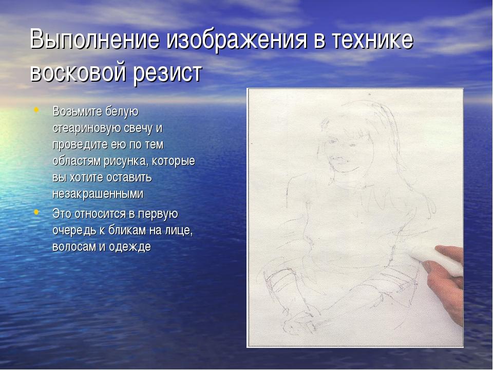 Выполнение изображения в технике восковой резист Возьмите белую стеариновую с...