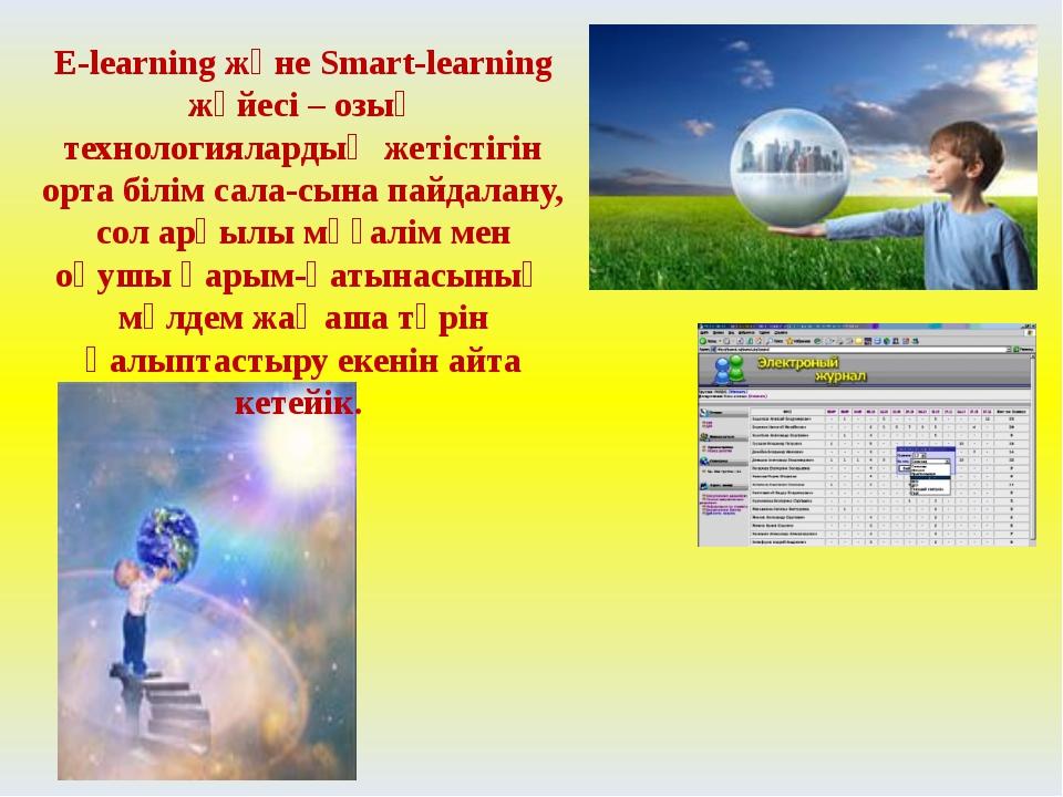 Е-learning және Smart-learning жүйесі – озық технологиялардың жетістігін орта...