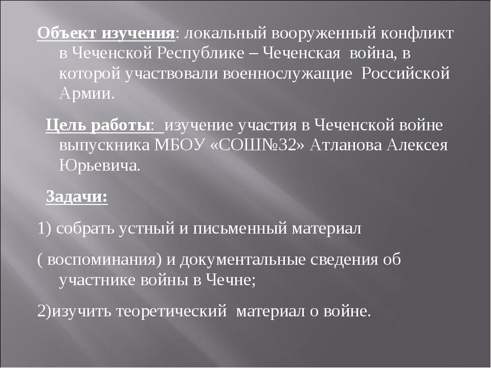 Объект изучения: локальный вооруженный конфликт в Чеченской Республике – Чече...