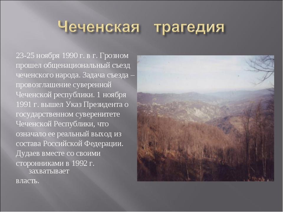 23-25 ноября 1990 г. в г. Грозном прошел общенациональный съезд чеченского на...