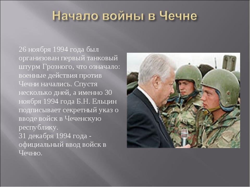 26 ноября 1994 года был организован первый танковый штурм Грозного, что означ...