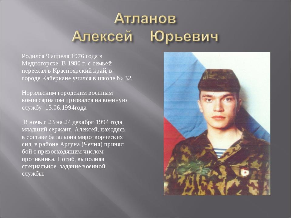 Родился 9 апреля 1976 года в Медногорске. В 1980 г. с семьёй переехал в Красн...