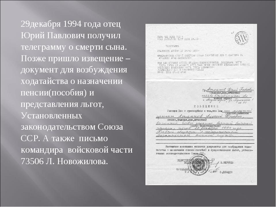 29декабря 1994 года отец Юрий Павлович получил телеграмму о смерти сына. Позж...