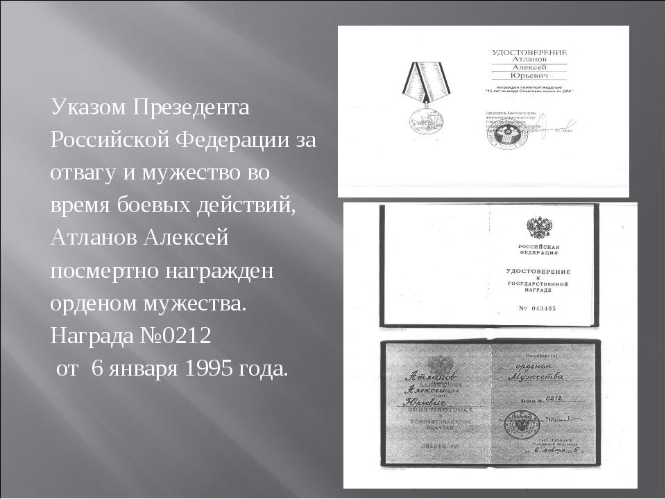 Указом Презедента Российской Федерации за отвагу и мужество во время боевых...