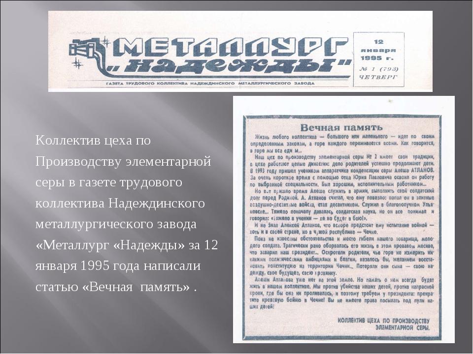 Коллектив цеха по Производству элементарной серы в газете трудового коллекти...