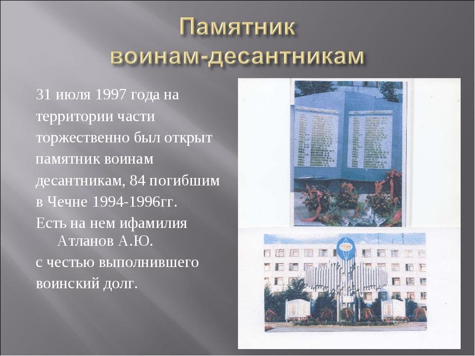 31 июля 1997 года на территории части торжественно был открыт памятник воинам...