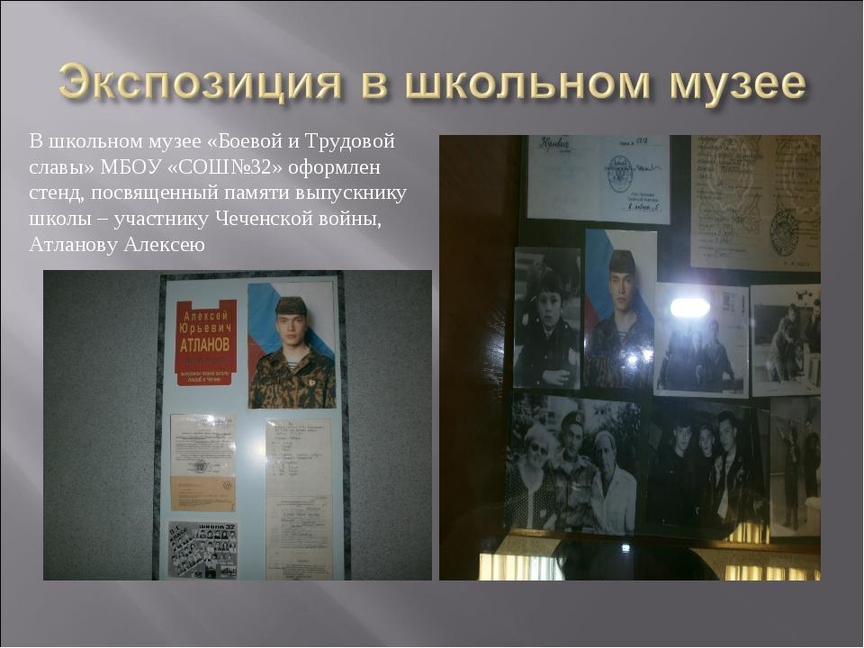 В школьном музее «Боевой и Трудовой славы» МБОУ «СОШ№32» оформлен стенд, посв...